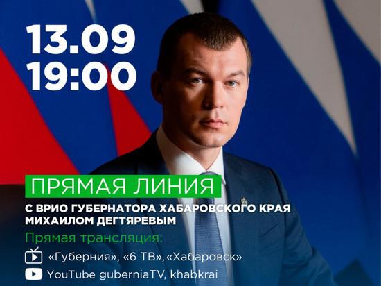 Очередную прямую линию политик проведет 13 сентября в семь часов вечера
