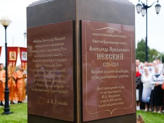 В Астрахани открыли бюст Александра Невского