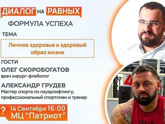 Молодежь Серпухова встретится с флебологом и мастером спорта