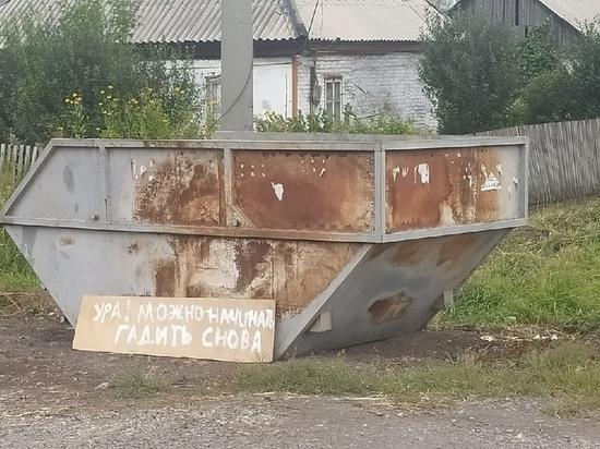 Жители Белова обмениваются ироничными посланиями на мусорных баках