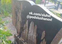 Вандалы облили могилы чёрной краской в Великолукском районе