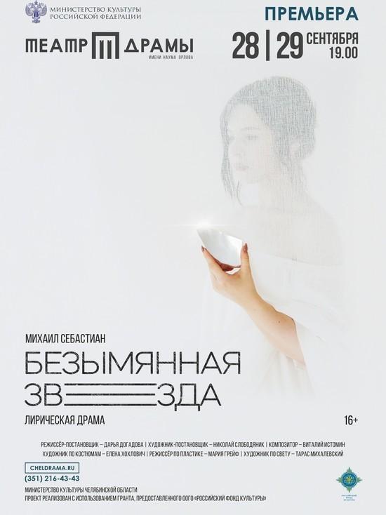 В челябинском драмтеатре состоится премьера спектакля «Безымянная звезда»
