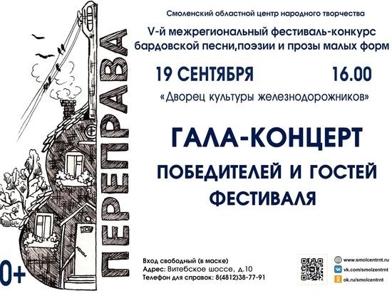 В Смоленской области пройдет V межрегиональный фестиваль-конкурс бардовской песни «Переправа»