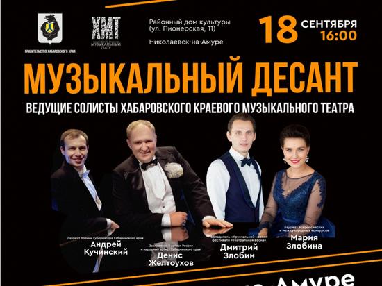 Жители Николаевска-на-Амуре увидят выступление солистов Хабаровского краевого музыкального театра