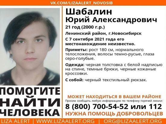 В Новосибирске пропал 21-летний парень в черной одежде с рюкзаком