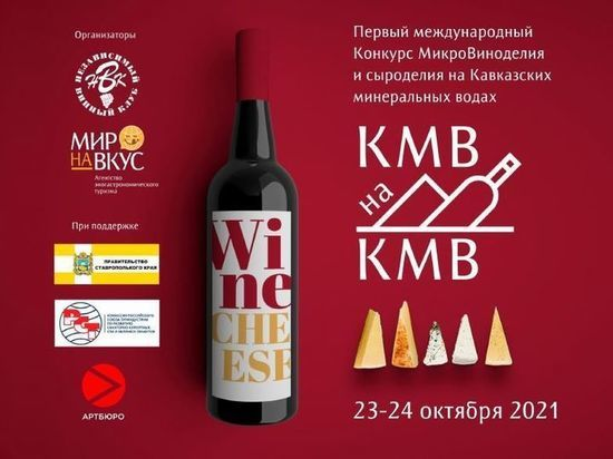 В Железноводске выберут лучшую пару «вино-сыр»