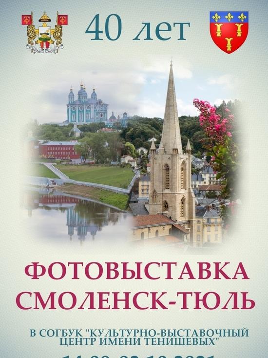 В Смоленске 14 сентября открывается выставка «Смоленск-Тюль»