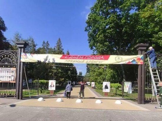 Брянские парки приготовились ко Дню города