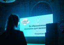На пороге перемен: в Петербурге «Новые люди» представили программу партии
