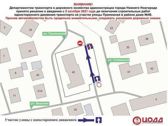 На участке ул. Проломной с 5 октября введут одностороннее движение