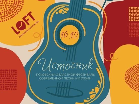 Псковских музыкантов и поэтов приглашают принять участие в областном фестивале