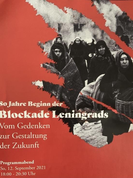 В Гамбурге состоялось мероприятие, посвящeнное 80-летию начала блокады Ленинграда