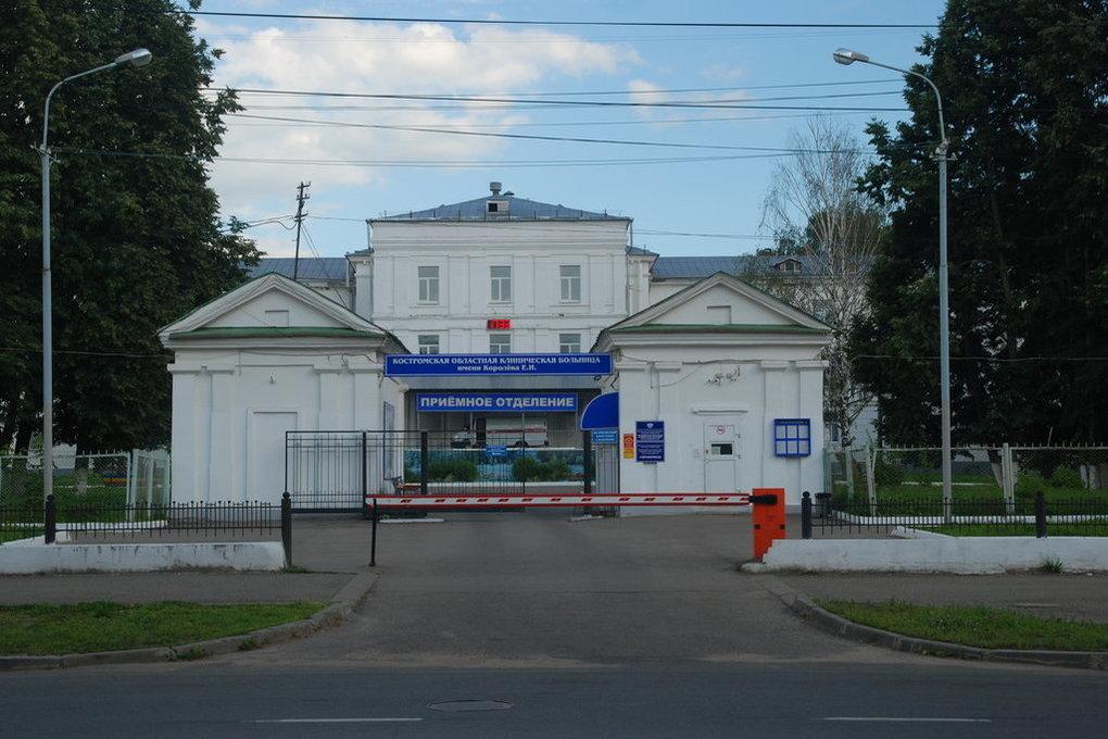 Костромская областная клиническая больница приняла меры для поддержки врачей, у которых увеличилась нагрузка