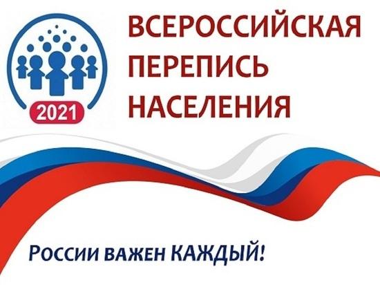 Серпухов готовится к Всероссийской переписи населения