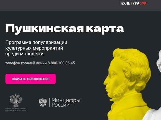 Почти 3,5 тысячи билетов продано в Нижегородской области с помощью «Пушкинской карты»