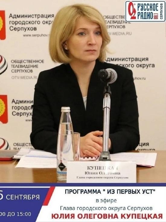 Глава Серпухова расскажет в прямом эфире о самом актуальном