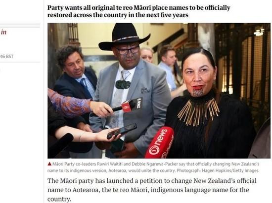 Партия маори Новой Зеландии подала петицию об изменении названия страны на Аотеароа