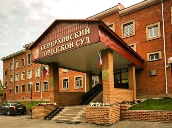 Бывшему начальнику полиции Чехова вынесли приговор в Серпухове