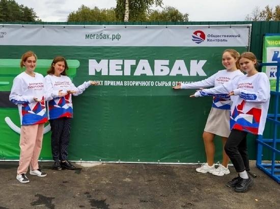 Новая площадка проекта «Мегабак» заработала в Серпухове
