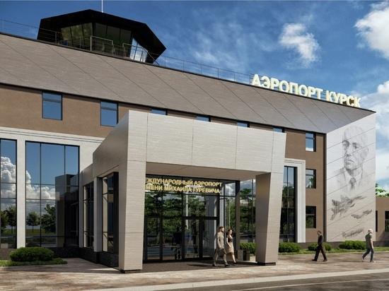 В Курске к марту 2022 года отремонтируют здание аэровокзала