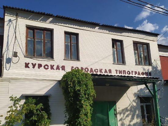Здание городской типографии снесут в Курске