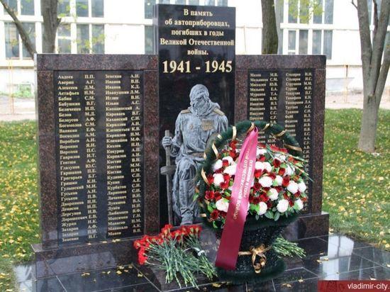 Во Владимире открыли памятник в память о 125 погибших во время ВОВ работников Автоприбора