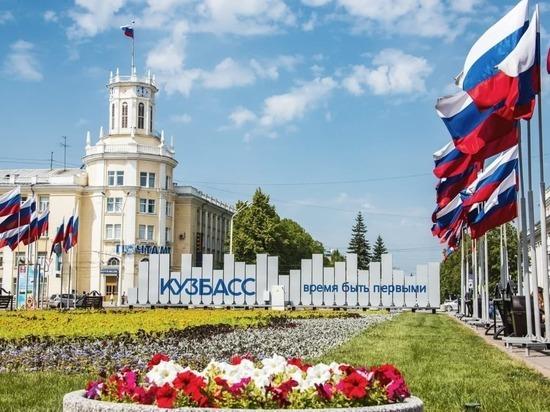 Кузбасские власти рассказали подробности проведения праздничных концертов