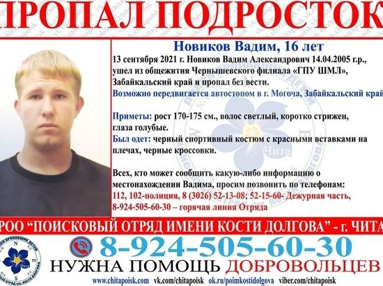 Студент-подросток пропал два дня назад в Чернышевске