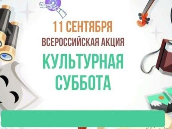 Детская школа искусств участвует в акции «Культурная суббота»