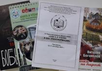 Лысьва приняла Пермский краевой форум книги и чтения