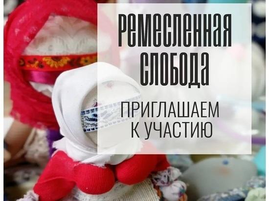 Мастерам Серпухова предложили продать свои работы в День города