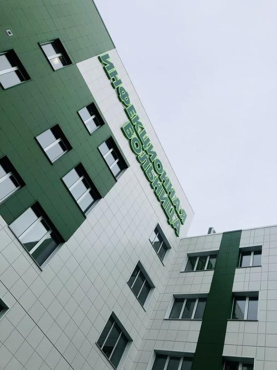 В Новокузнецке открыли новую инфекционную больницу