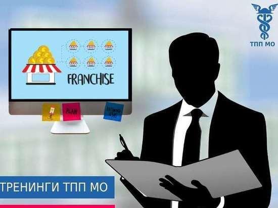 Предприниматели Серпухова могут узнать все о бизнесе по франшизе