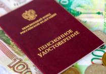 В случае переезда в другой город или субъект Российской Федерации пенсионер должен уведомить об этом ПФР