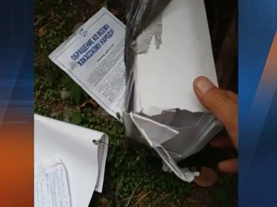 В Хакасии распространяли предвыборные листовки, которые оказались фейковыми