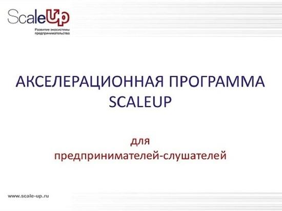 Обучиться секретам бизнеса приглашают предпринимателей Серпухова