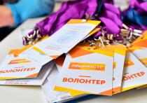 В предстоящие выходные в полуфинале международной премии «Мы вместе» волонтеры со всей России онлайн презентуют жюри свои проекты