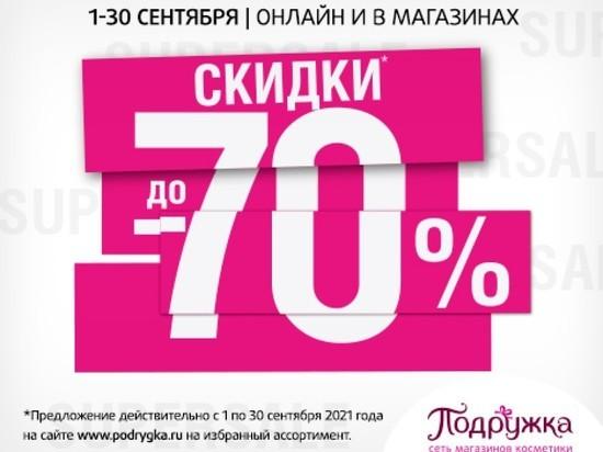Приобрести косметику со скидкой 70% могут псковичи в сети магазинов «Подружка»