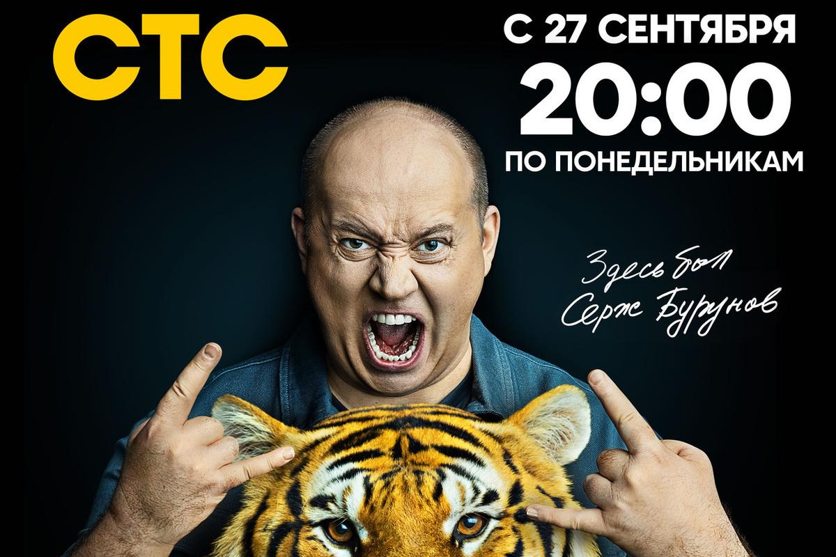 Сергей Бурунов первым из ведущих заменил героя «Форта Боярд»