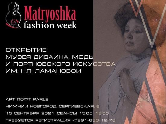 В Нижнем Новгороде создан музей моды имени Надежды Ламановой