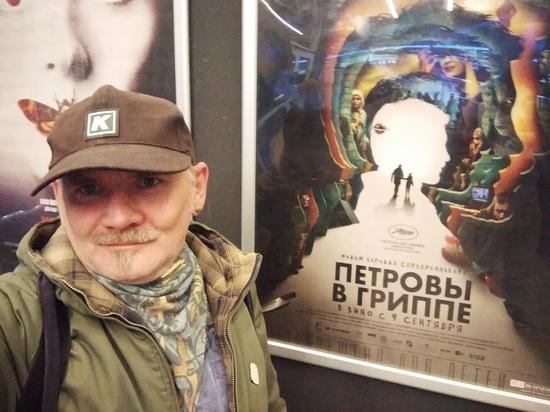 В Кирове в прокате идет новый фильм Кирилла Серебренникова«Петровы в гриппе» (18+)