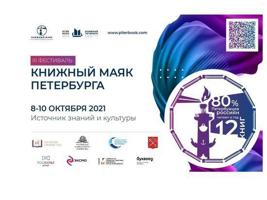 Фестиваль-праздник «Книжный Маяк» пройдет в Петербурге с 8 по 10 октября