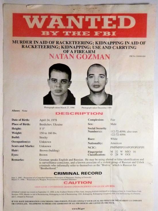 Очередное явление Натана Гозмана