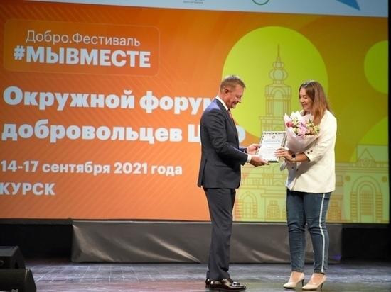 Роман Старовойт посетил открытие форума добровольцев ЦФО в Курске