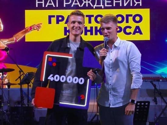 Курянин выиграл грант 400 тысяч рублей на крымской «Тавриде»