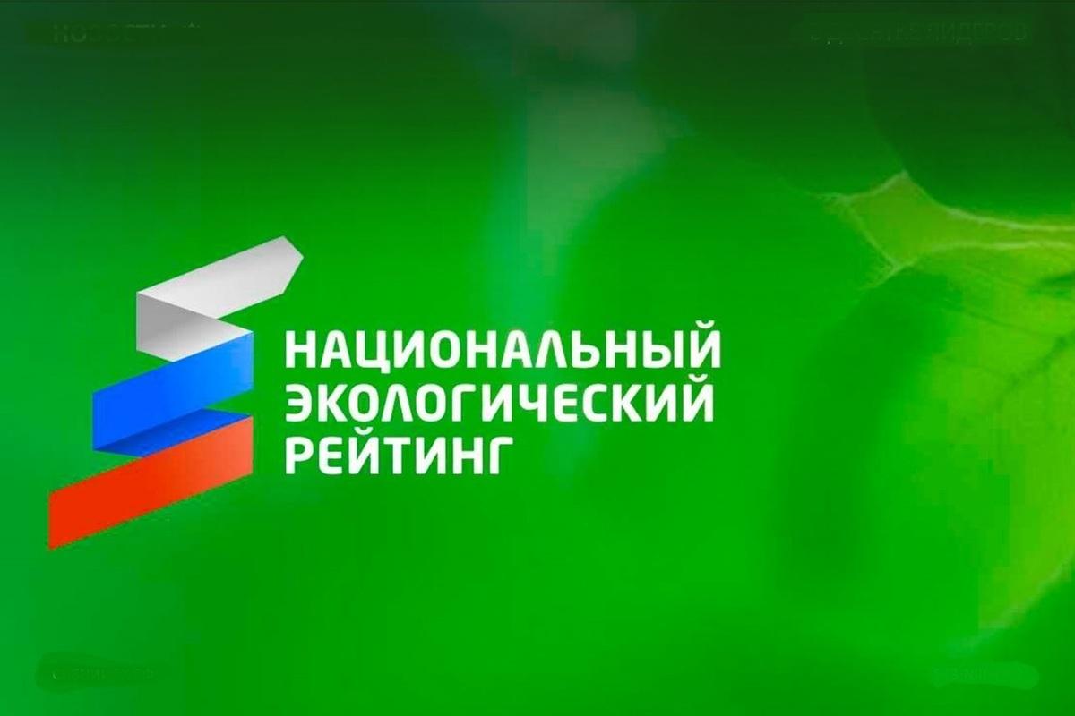 Костромская область за лето поднялась в национальном экологическом рейтинге на три пункта