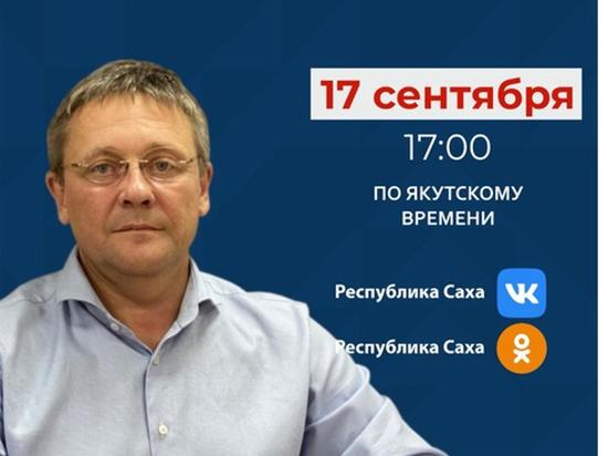 Генеральный директор Фонда капитального ремонта многоквартирных домов Якутии выйдет на прямой эфир