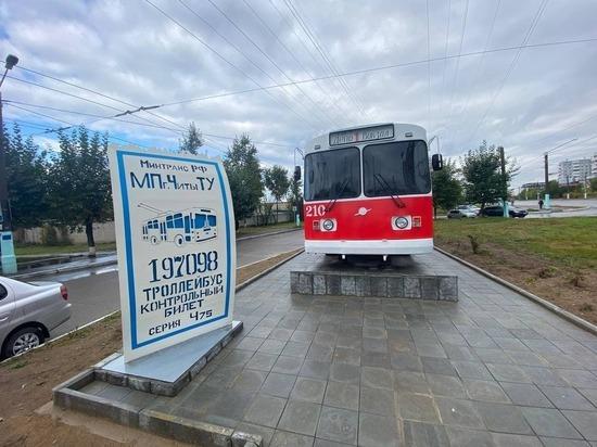 «Счастливый билет» вернули к памятнику троллейбусу в Чите