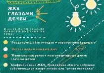 Конкурс рисунков «ЖКХ глазами детей» проводит министерство жилищно-коммунального хозяйства Подмосковья и «Учебно-курсовой комбинат жилищно-коммунального хозяйства»