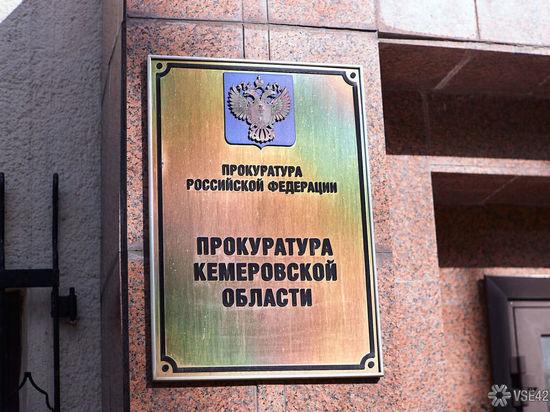 Кузбассовцу назначили штраф за три экстремистских комментария